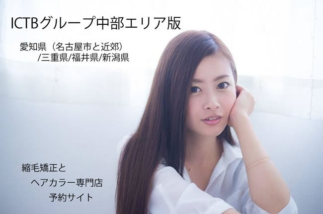 名古屋、三重、新潟、福井、口コミで評判の縮毛矯正専門店