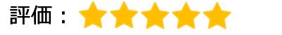 クセストパー口コミ評価5つ星