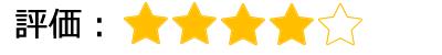 クセストパー口コミ評価4つ星