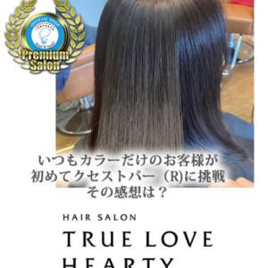 トゥルーラブハーティー美容室 徳島